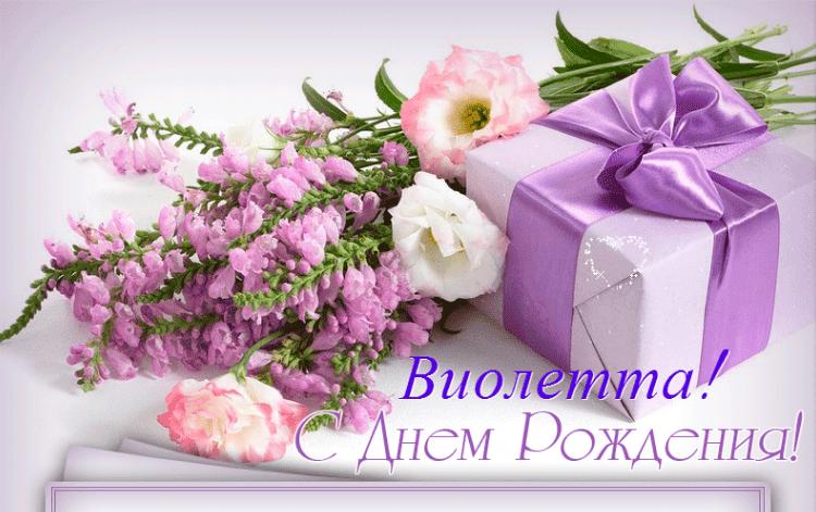 Картинки поздравления с Днем Рождения Виолетта (12)