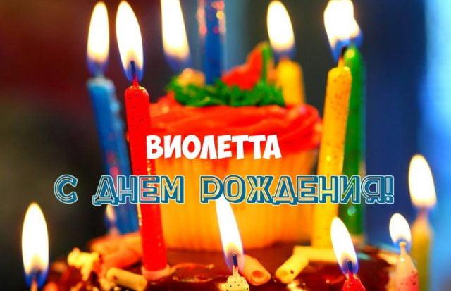 Картинки поздравления с Днем Рождения Виолетта (15)