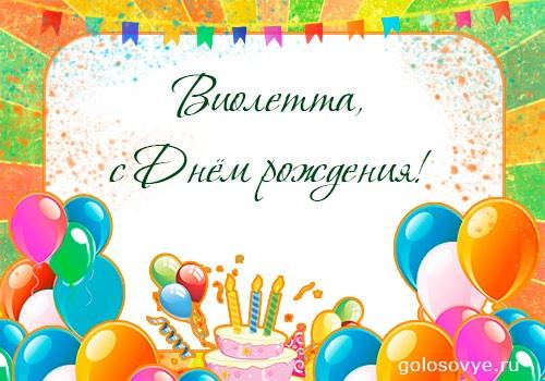 Картинки поздравления с Днем Рождения Виолетта (16)