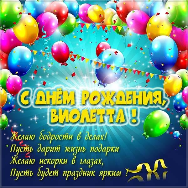 Картинки поздравления с Днем Рождения Виолетта (7)