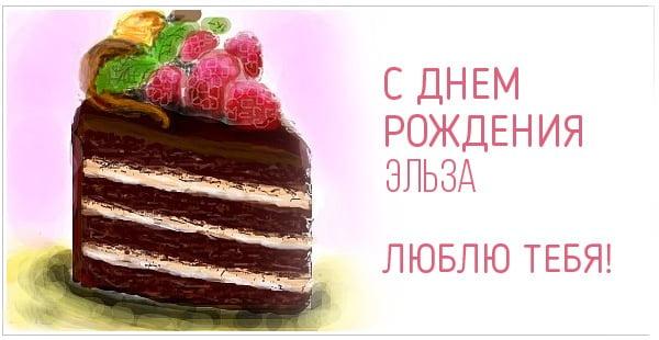 Картинки поздравления с Днем Рождения Ельза (13)