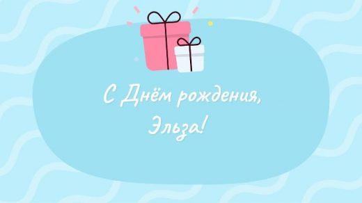 Картинки поздравления с Днем Рождения Ельза (14)