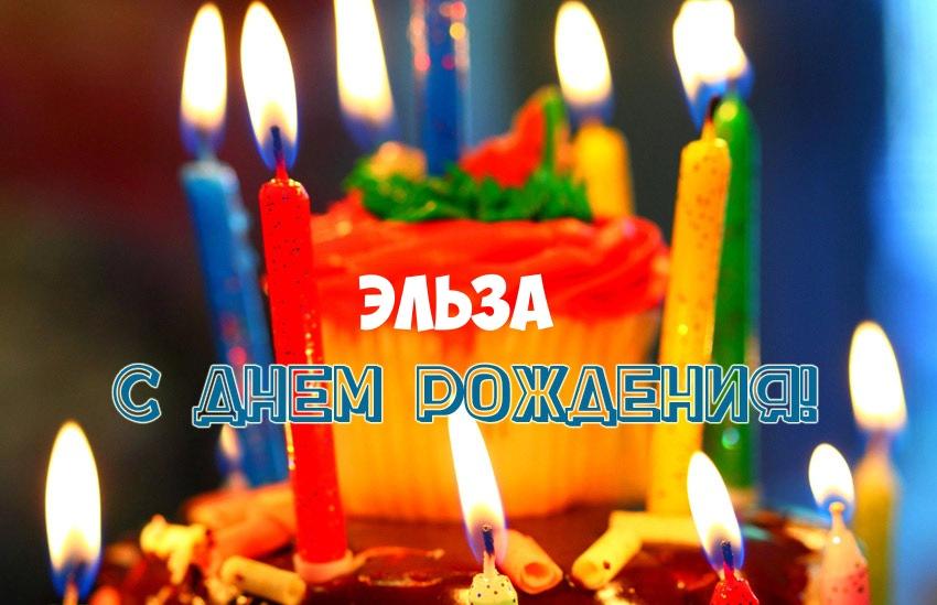 Картинки поздравления с Днем Рождения Ельза (4)