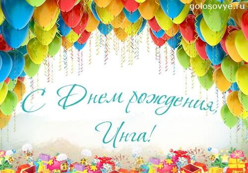 Картинки поздравления с Днем Рождения Инга (13)
