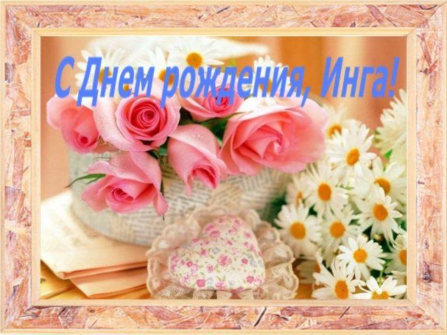 Картинки поздравления с Днем Рождения Инга (14)