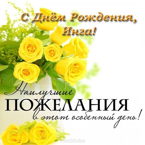Картинки поздравления с Днем Рождения Инга (2)