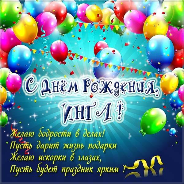 Картинки поздравления с Днем Рождения Инга (3)