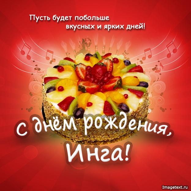 Картинки поздравления с Днем Рождения Инга (4)