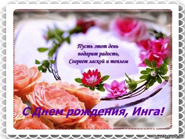 Картинки поздравления с Днем Рождения Инга (7)
