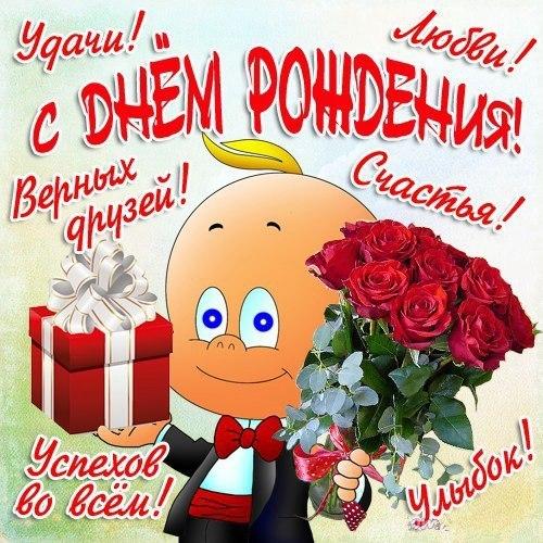 Картинки поздравления с Днем Рождения Инга (8)