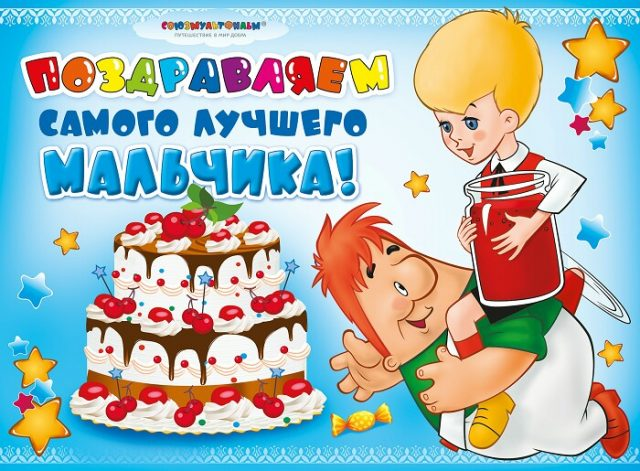 Картинки поздравления с Днем Рождения Матвей - очень милые (10)