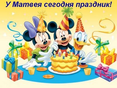 Картинки поздравления с Днем Рождения Матвей - очень милые (18)