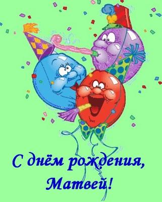 Картинки поздравления с Днем Рождения Матвей - очень милые (19)