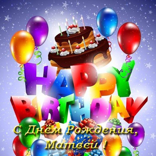 Картинки поздравления с Днем Рождения Матвей - очень милые (2)