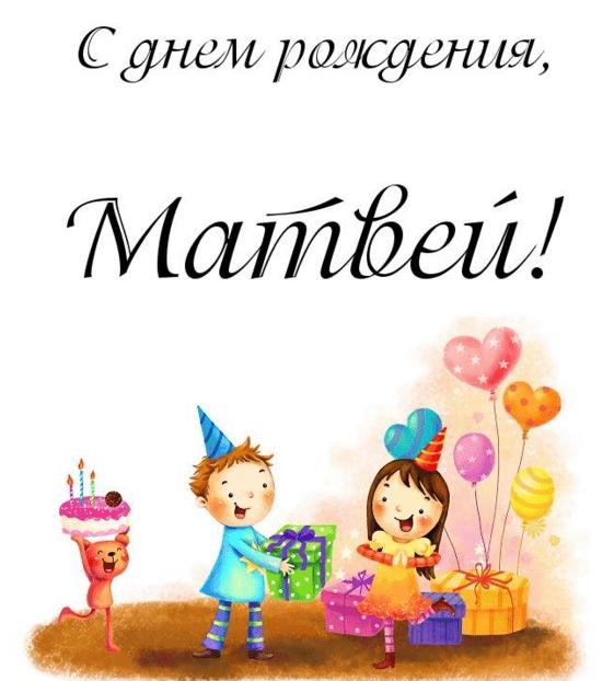 Картинки поздравления с Днем Рождения Матвей - очень милые (7)