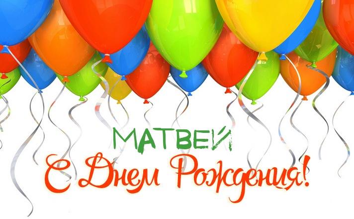 Картинки поздравления с Днем Рождения Матвей - очень милые (8)