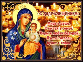 Картинки поздравления с Днем Святой Богородицы - открытки (17)