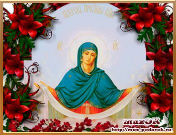Картинки поздравления с Днем Святой Богородицы   открытки (19)