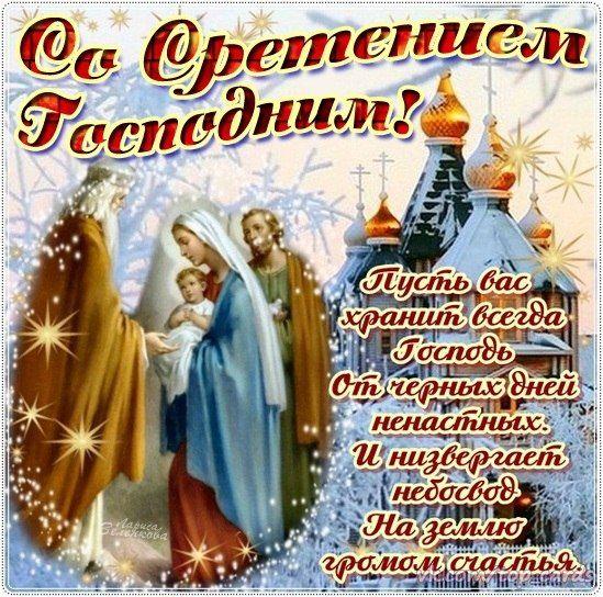 Картинки поздравления с Днем Святой Богородицы - открытки (2)