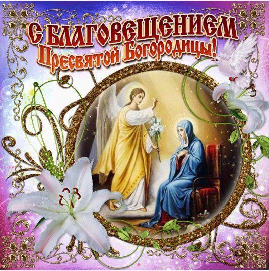 Картинки поздравления с Днем Святой Богородицы - открытки (3)