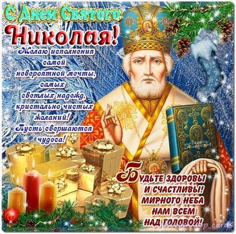 Картинки поздравления с Днем Святой Богородицы - открытки (5)