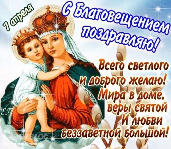 Картинки поздравления с Днем Святой Богородицы - открытки (6)