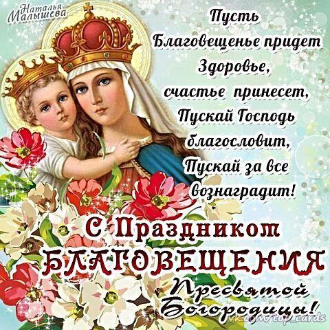 Картинки поздравления с Днем Святой Богородицы - открытки (7)