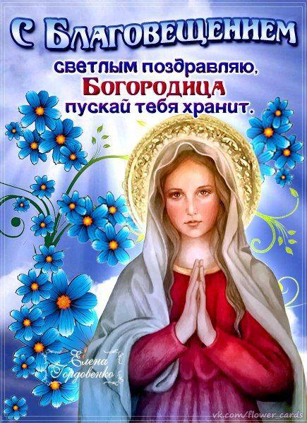 Картинки поздравления с Днем Святой Богородицы - открытки (9)