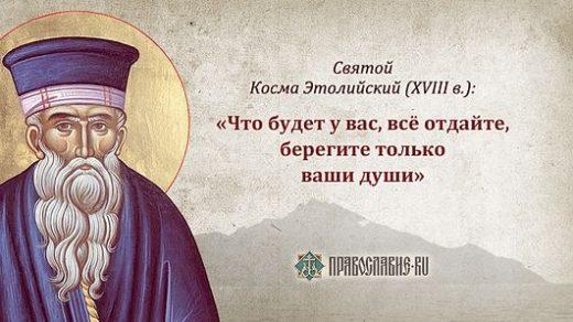 Картинки православные цитаты   подборка (17)