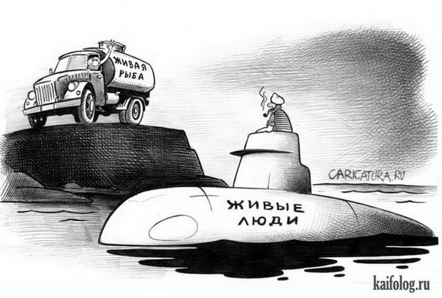 Смешные картинки про подводников