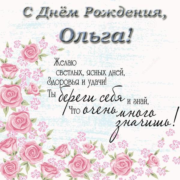 Картинки прикольные поздравления для Ольги с днем рождения (10)
