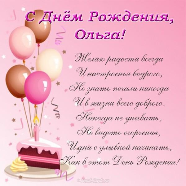 Картинки прикольные поздравления для Ольги с днем рождения (11)