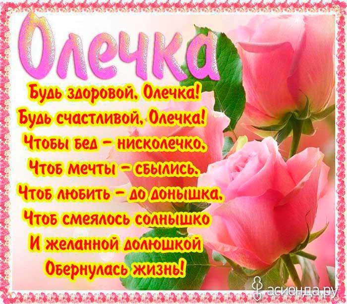 Картинки прикольные поздравления для Ольги с днем рождения (14)