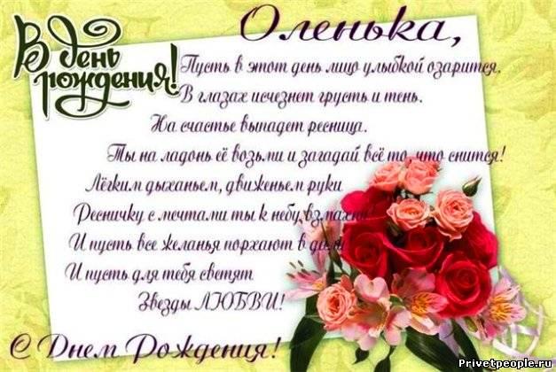 Картинки прикольные поздравления для Ольги с днем рождения (4)