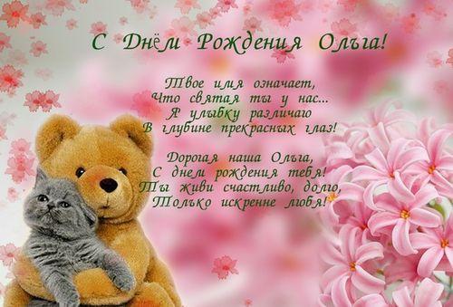 Картинки прикольные поздравления для Ольги с днем рождения (8)