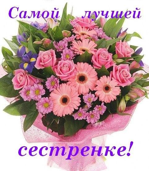 Картинки сестренке цветы и букеты (10)