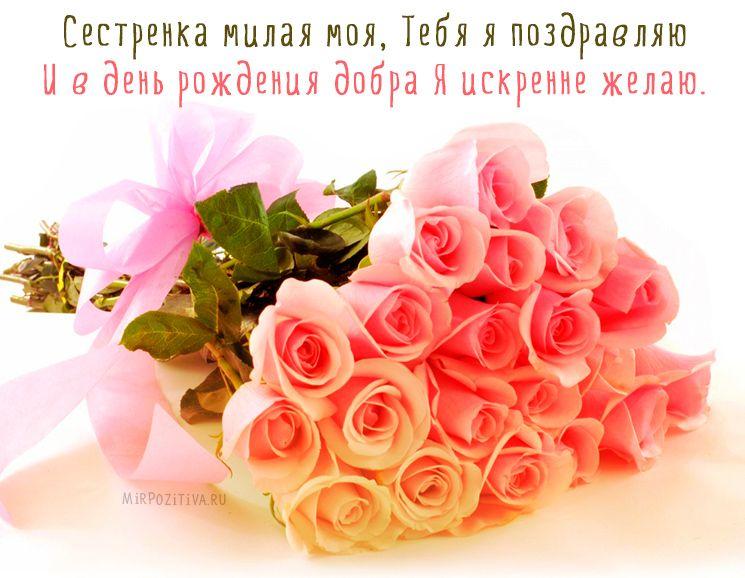 Картинки сестренке цветы и букеты (13)