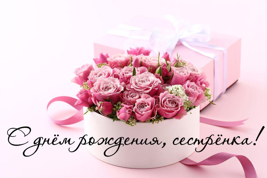 Картинки сестренке цветы и букеты (14)