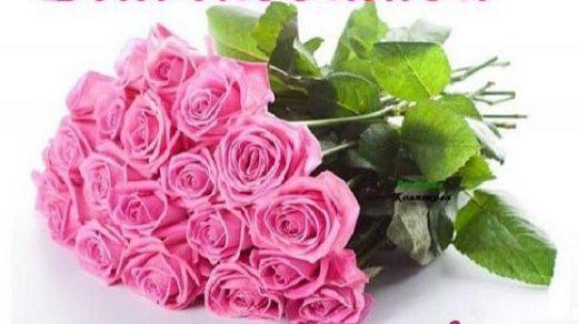 Картинки сестренке цветы и букеты (16)