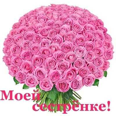 Картинки сестренке цветы и букеты (2)