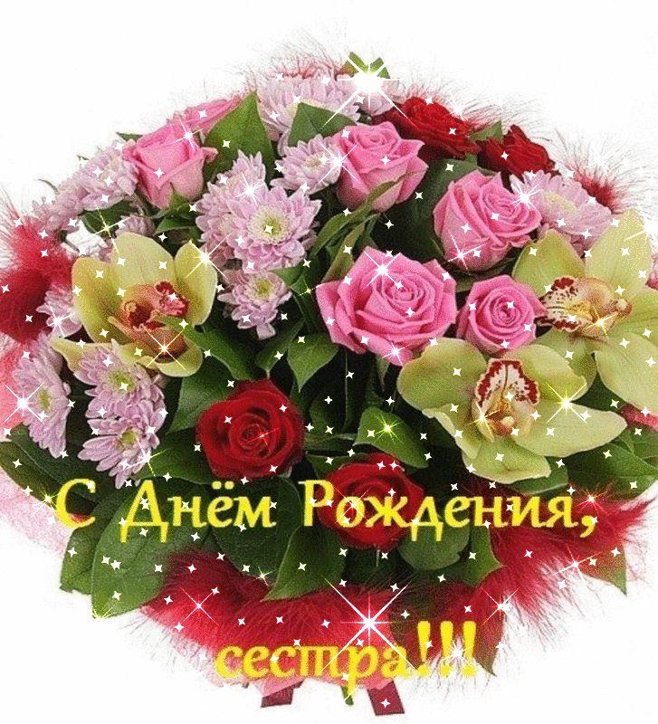 Картинки сестренке цветы и букеты (4)