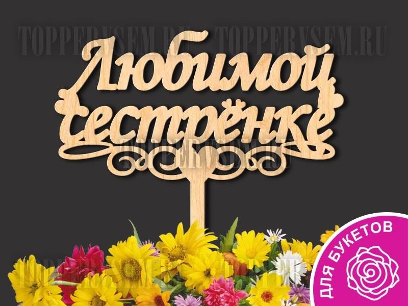 Картинки сестренке цветы и букеты (6)