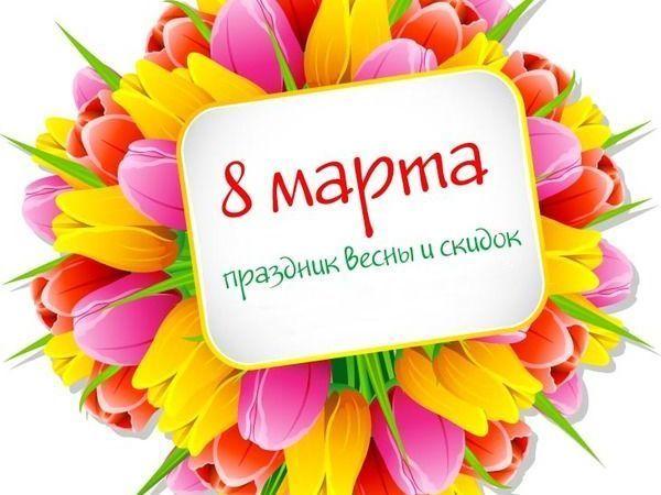 Картинки скидки и акции на 8 марта - подборка (16)