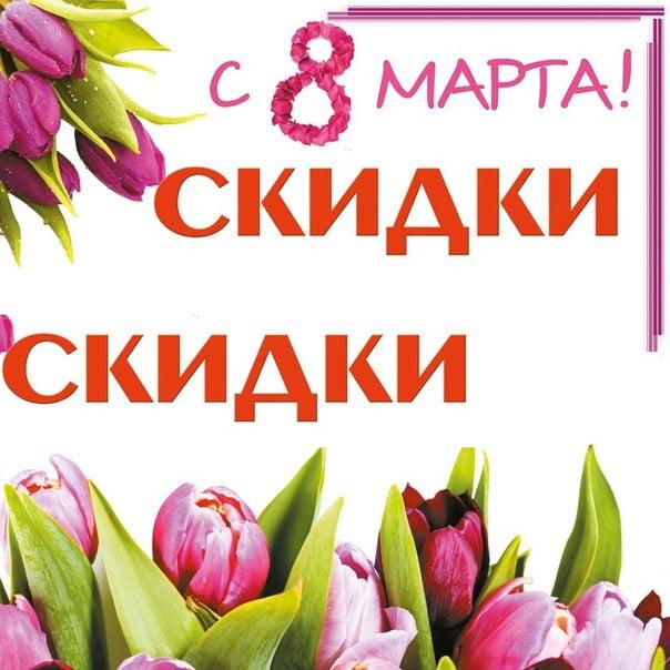 Картинки скидки и акции на 8 марта - подборка (9)