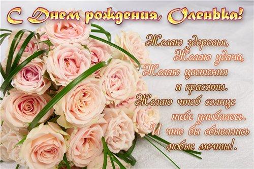 Картинки с днем рождения Олечка красивые поздравления (1)