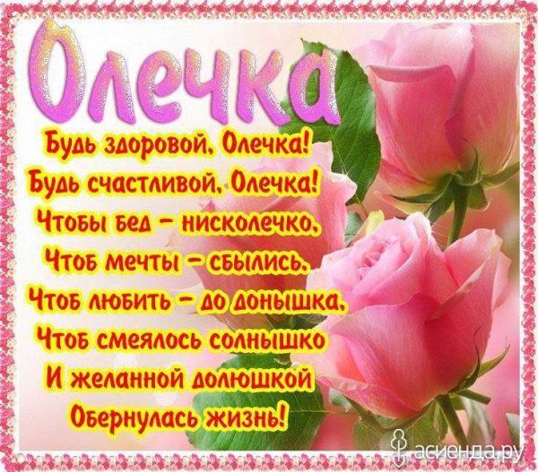 Картинки с днем рождения Олечка красивые поздравления (10)