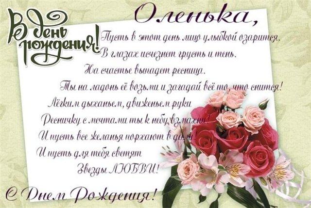 Картинки с днем рождения Олечка красивые поздравления (13)