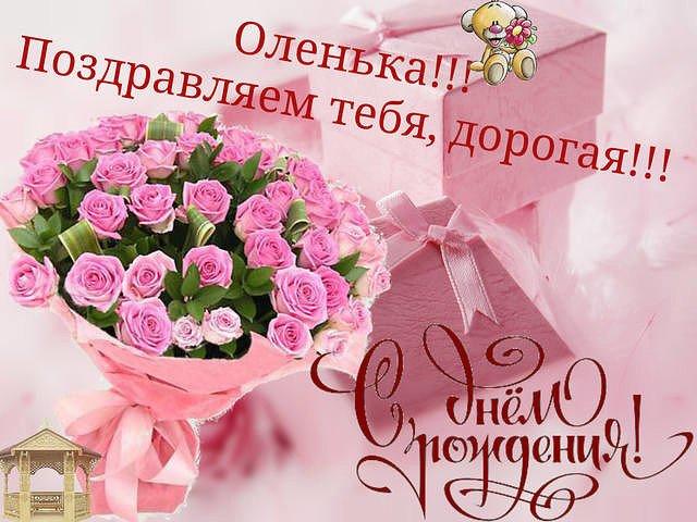 Картинки с днем рождения Олечка красивые поздравления (14)