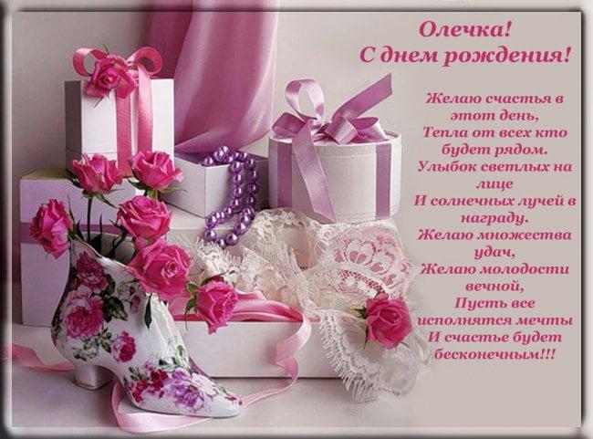 Картинки с днем рождения Олечка красивые поздравления (15)