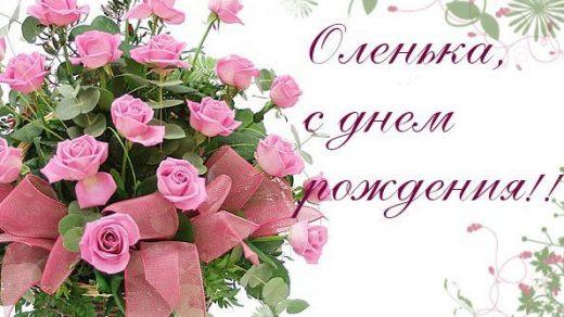 Картинки с днем рождения Олечка красивые поздравления (16)